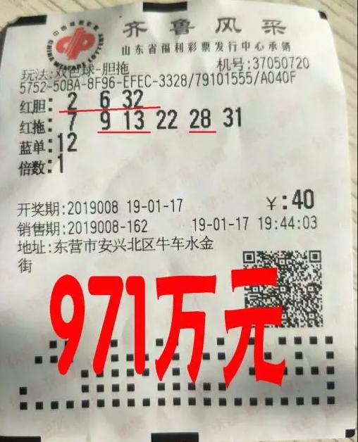 老彩民守号18年终成功 18元揽福彩974万巨奖
