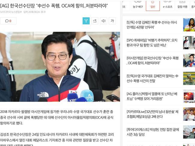 韓國媒體報道截屏