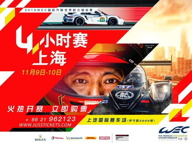 WEC世界耐力锦标赛上海4小时赛官方海报