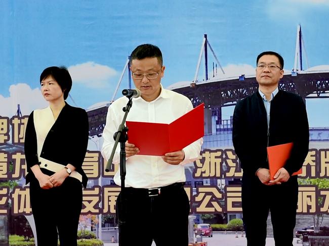 丽水市人民政府副秘书长吴郁郁致辞