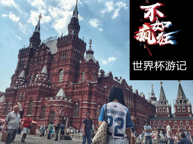 世界杯游记:随处可见的普京画像 战斗民族超大烤串