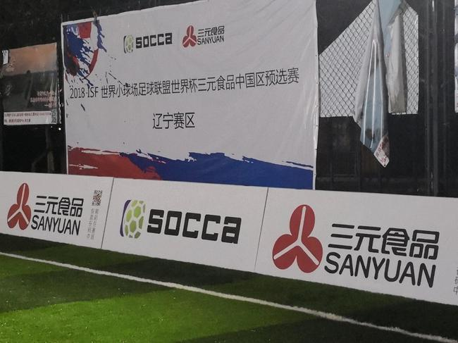 2018ISF世界小球場足球聯盟世界盃遼寧賽區開打