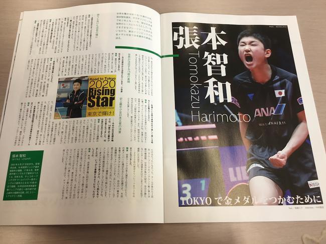 张本智和接受日本媒体的专访