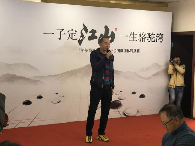云南围棋队总教练邱继红致辞