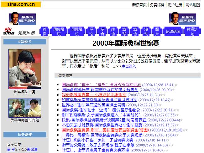 2000年新浪专题报道国际象棋赛事讯休