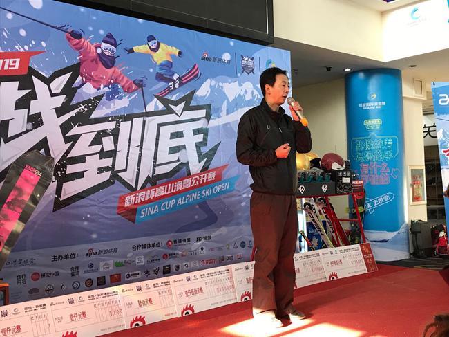 沈阳怪坡国际滑雪场董事长陈捷在开幕式致辞