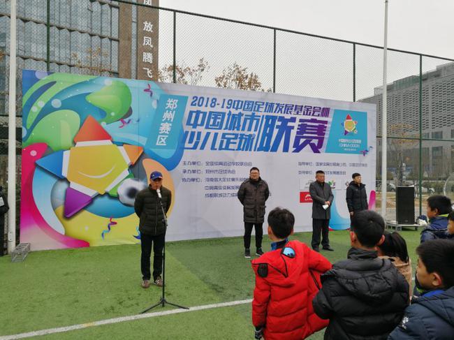 中國城市少兒足球聯賽(鄭州賽區)開幕