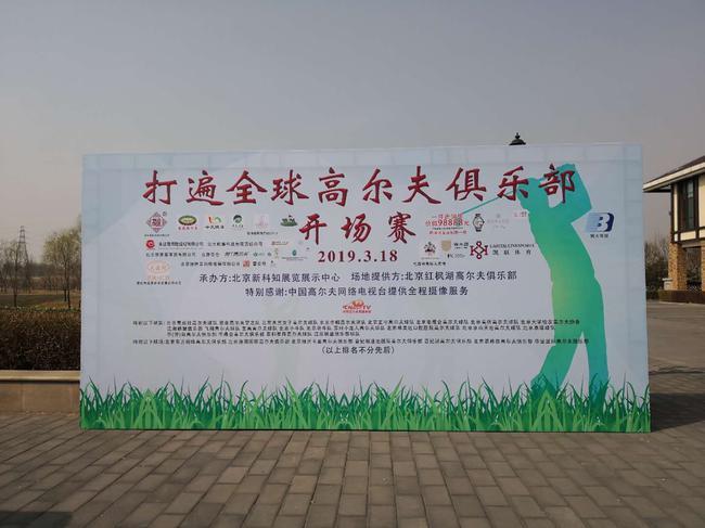 圆打遍全球的梦!打遍全球高尔夫球俱乐部赛在京开杆