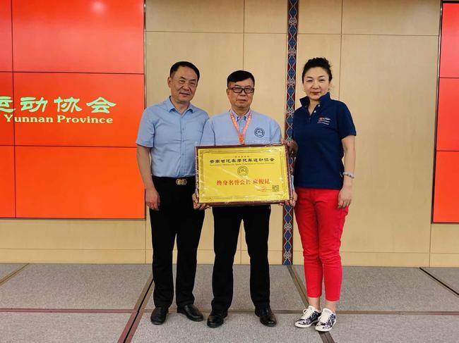 麻俊昆被授予终生名誉会长称号