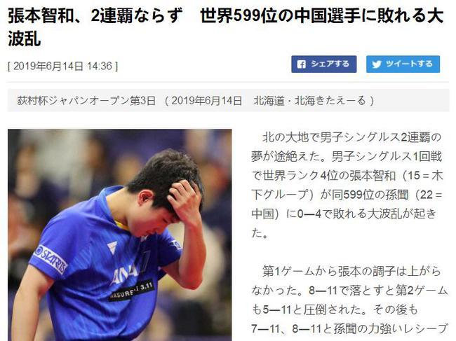 日媒报道张本智和不敌孙闻