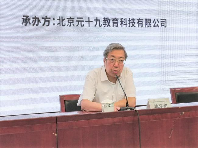 中国围棋协会主席林建超致词