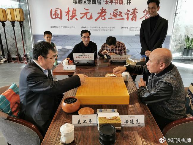 2019太平书镇杯元老赛鸣金 聂卫平四届比赛四连冠
