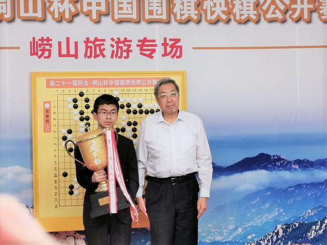 中国阿含桐山杯冠军范廷钰