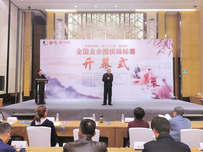 中国围棋协会主席林建超致辞并宣布开幕