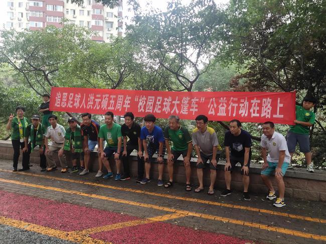 洪元硕校园足球园丁奖公益项目成立五周年