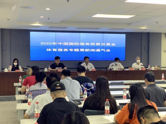2020年服贸会体育服务专题展新闻通气会在京举行