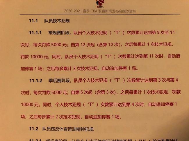 上海广厦一场5个技犯 小心!今年罚款可不少