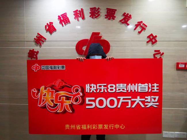 老彩民中贵州首个福彩快乐8大奖500万 奖票竟是赠的