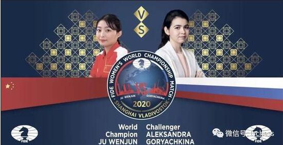 中国国际象棋协会贺电:祝贺居文君成功卫冕!