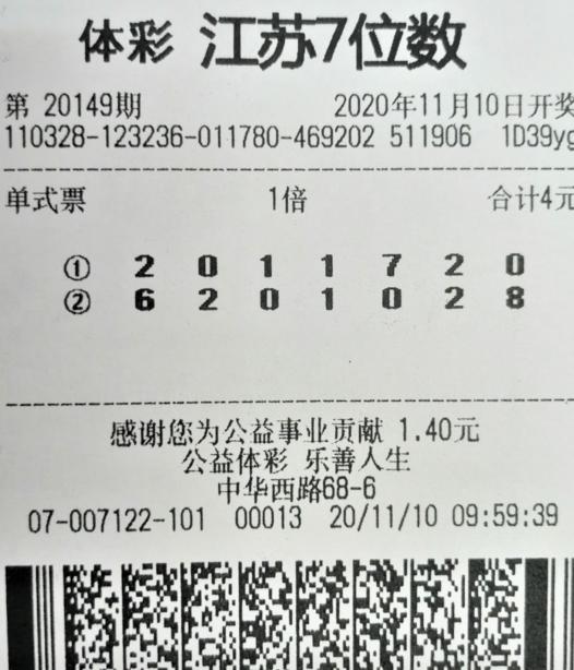"""貴在堅持!老彩民守""""紀念日""""10年擒體彩500萬-票"""