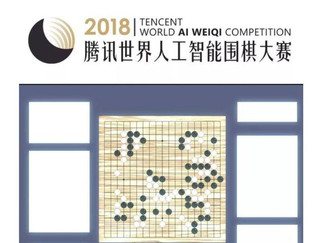 2018腾讯世界人工智能围棋大赛决赛即将打响