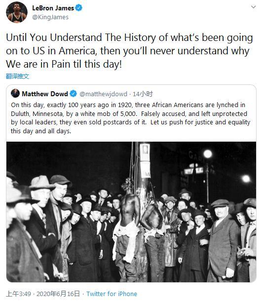 詹姆斯转黑人受迫害照:理解历史才能理解痛苦