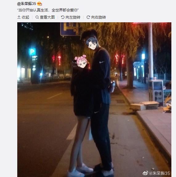 朱荣振微博公布恋情 郭昊文等圈内好友送祝福