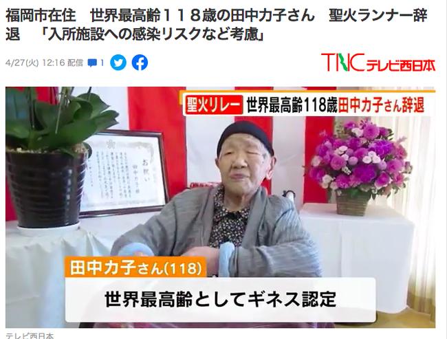 受日本疫情影响 118岁老人请辞东京奥运火炬手