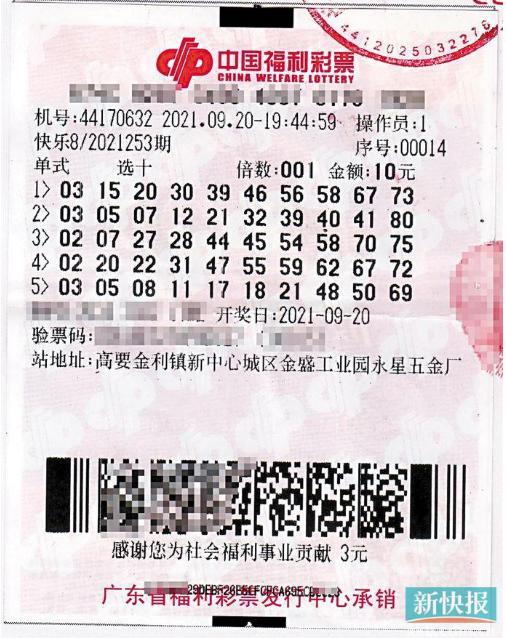 女彩民10元机选擒快乐8玩法500万 奖金先存起来