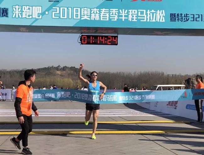 沙宇超获得男子组半程马拉松冠军(01:14:36)