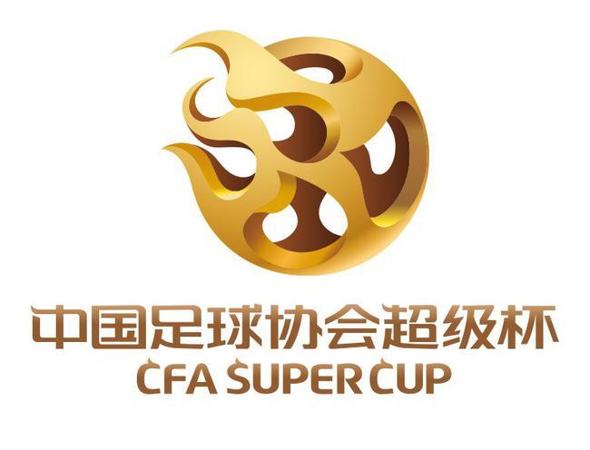 超级杯2月23日打响 上港国安苏州争夺新年第一冠