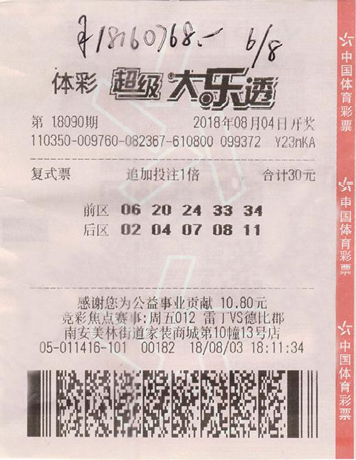 机选号守号3期便中奖 彩民30元擒大乐透1816万