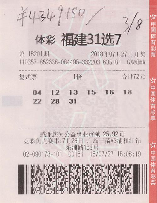 出门旅游不忘购彩 一彩民揽体彩434万元大奖