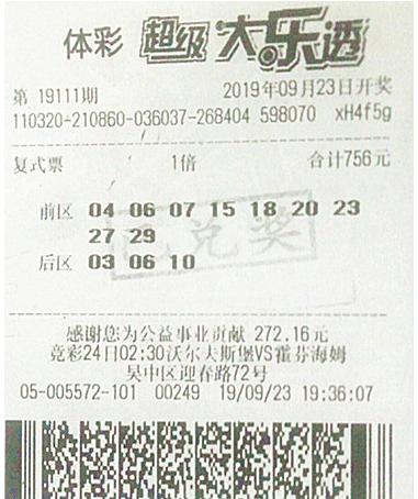 吴中107万大乐透中奖彩票