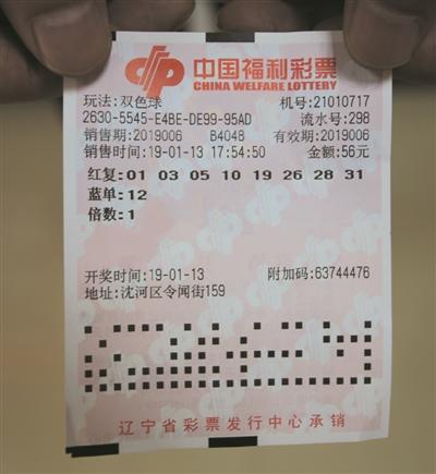 """男子""""8+1""""复式斩双色球555万 买彩票才半年时间"""