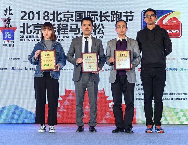 北京国际长跑节将开跑