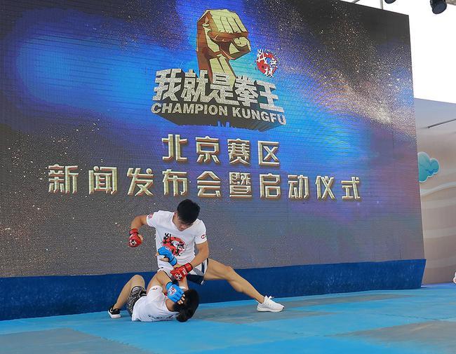 我就是拳王北京赛区启动 携手海沙节打造夏日盛宴