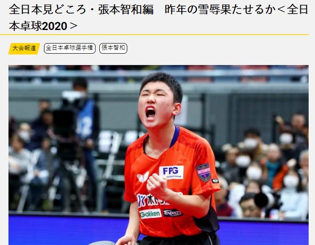 日乒全锦赛将挥拍 夺冠热门张本智和需注意一点