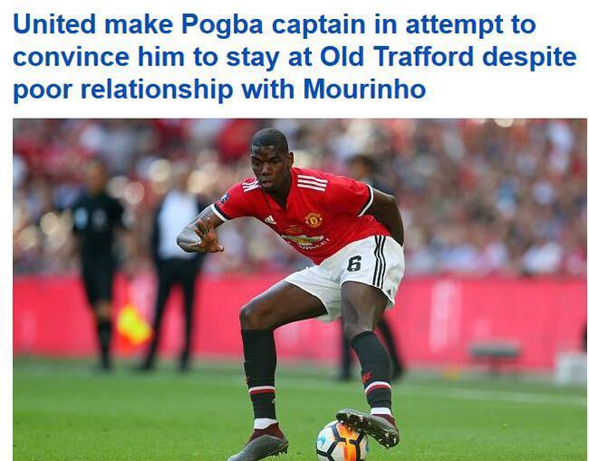 曼联让博格巴当队长是为了留下他