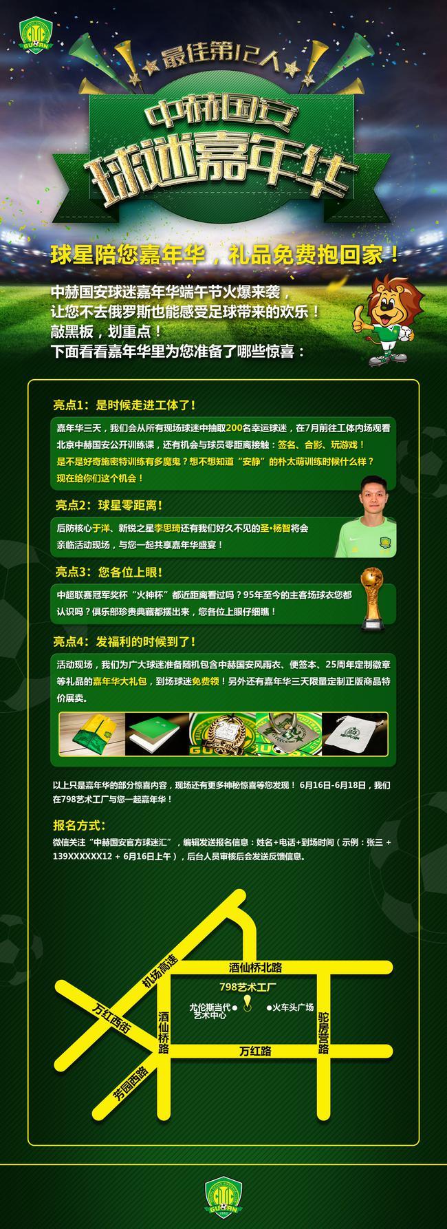 中赫國安歷史首次球迷嘉年華