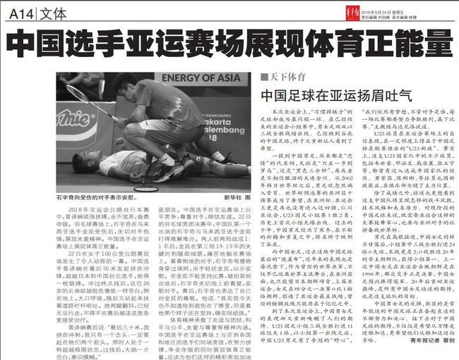 沪媒:中国足球在亚运扬眉吐气 重新唤醒人们期待