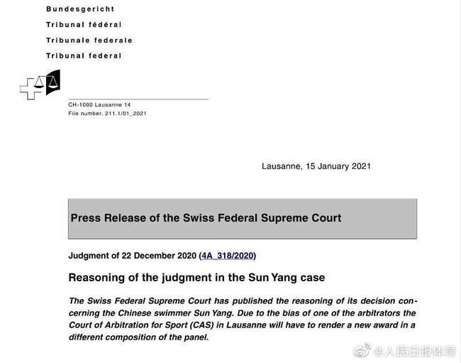 孙杨禁赛判决撤销原因 仲裁小组主席表述充满暴力