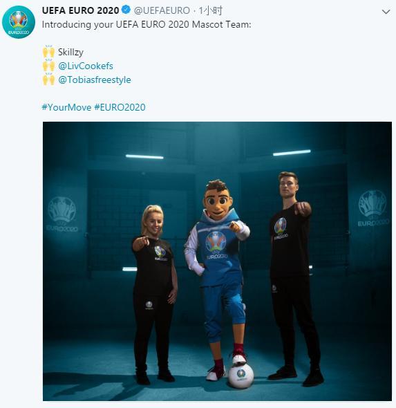 欧足联官宣2020欧洲杯吉祥物