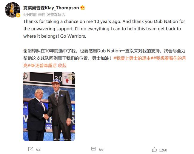 汤普森更新微博:会帮勇士重回属于我们的位置