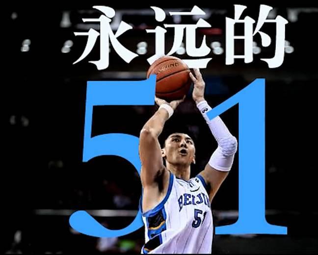 北京男篮缅怀吉喆:永远会怀念我们的51号