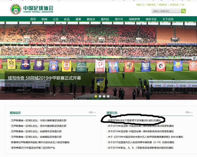 卡纳瓦罗在足协官网首页连名字都没露出