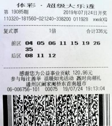 男子336元揽体彩1094万:中奖竟靠这10字秘诀!