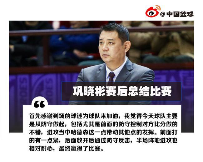CBA经典:17-18半决赛 广厦VS山东_直播间_手机新浪网