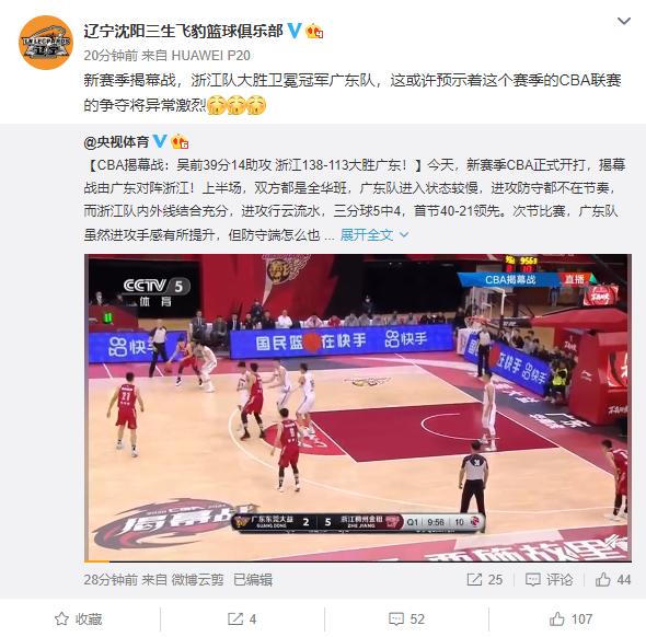 辽篮官微转发广东惨败微博:预示新赛季很激烈