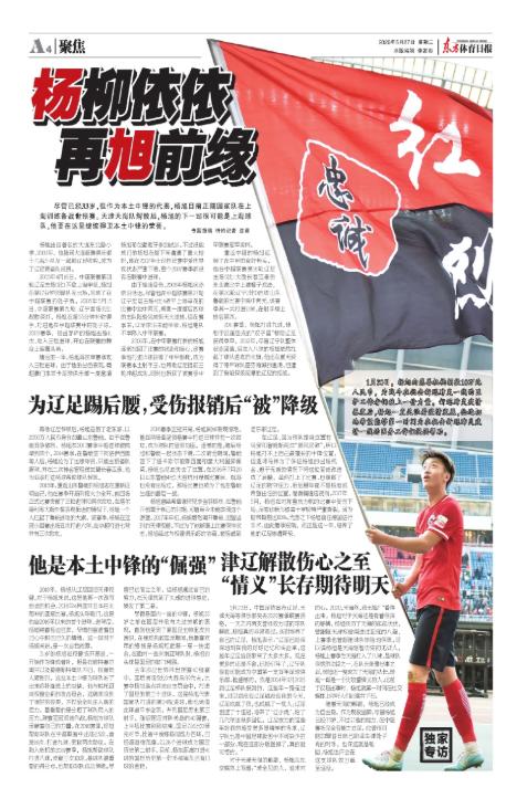 上海媒体印证杨旭加盟申花消息 可能在这踢到退役